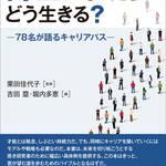 【書籍】博士になったらどう生きる?―78人が語るキャリアパス(2017)