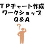 【資料更新】TPチャート作成WSによくあるQ&A
